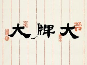 大牌大传统菜(湖滨店)