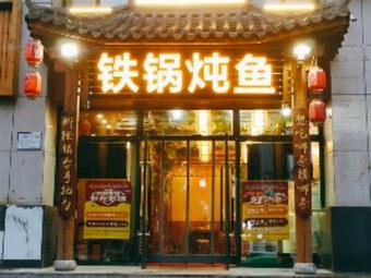常炖炖特色铁锅炖鱼(纺织街店)