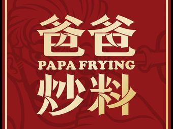 爸爸炒料·牛排老火锅(包河万达店)