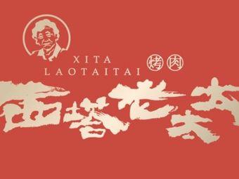 西塔老太太泥炉烤肉(天乐广场店)