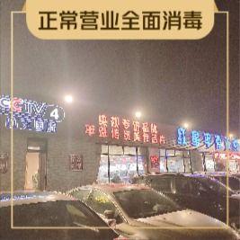 红星平潭海鲜(平潭店)