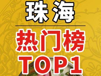 泰马·地道泰式火锅(香洲店)
