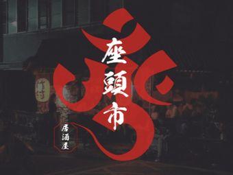 座頭市居酒屋(長風大悅城店)