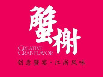 蟹榭(虹口龍之夢商場店)