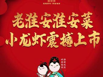 老淮安·淮安菜(宙辉国际二店)