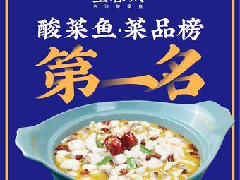 望蓉城·古法酸菜魚(世茂廣場店)