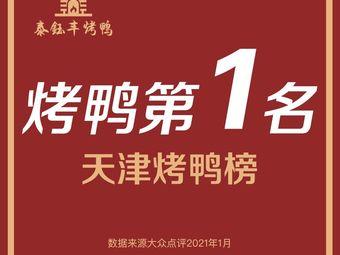 泰鈺豐烤鴨(金融街店)