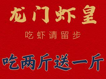 龙门小龙虾(北郊店)