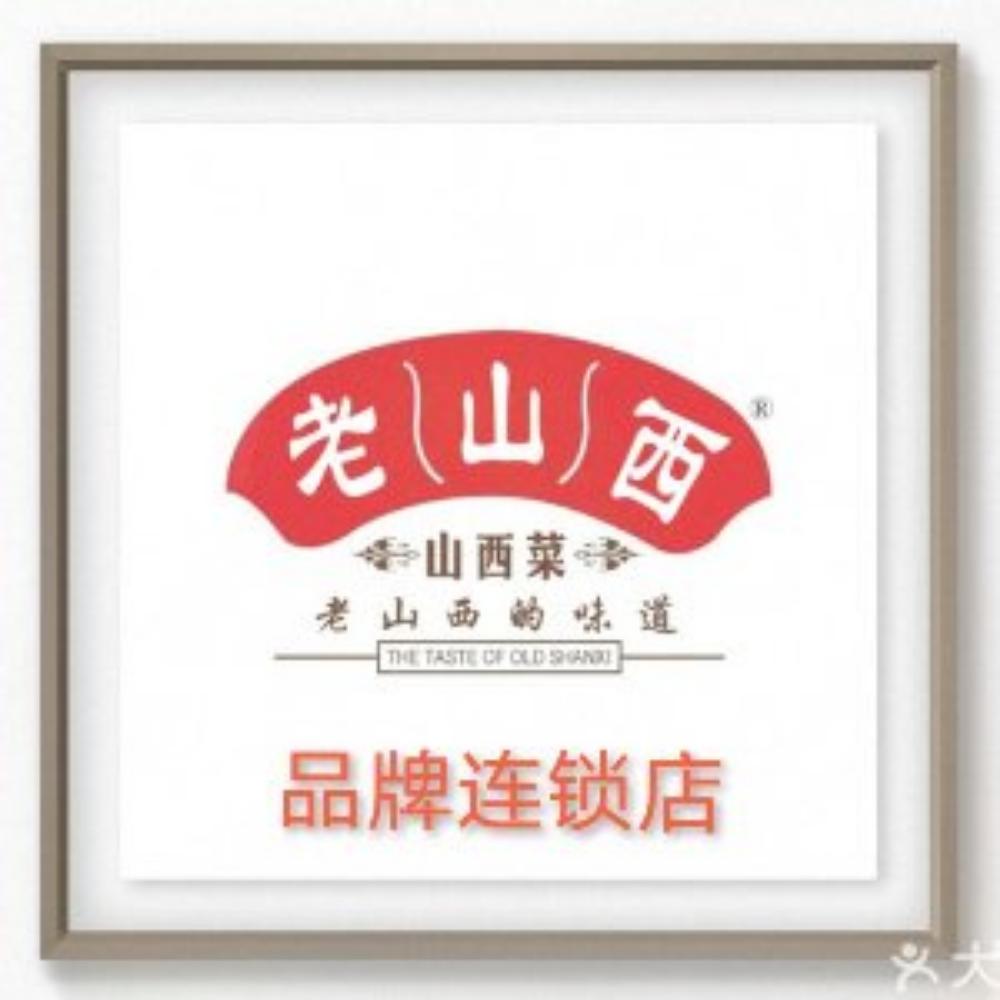 老山西味道(明清街店)
