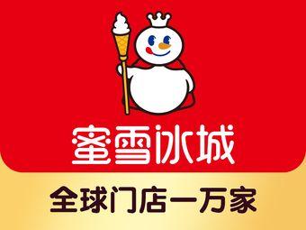 蜜雪冰城(枝江1号店)