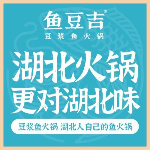 鱼豆吉·豆浆鱼火锅(宜昌万达店)