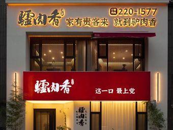 天仁聚驴肉香(御龙庭店)