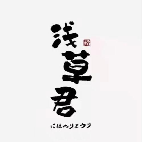 浅草君日式料理(瑞安吾悦店)