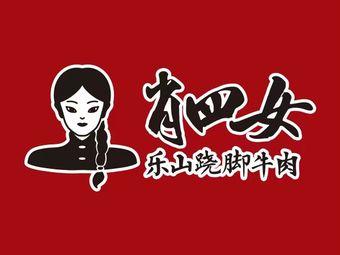 肖四女乐山跷脚牛肉(浦东食品店)
