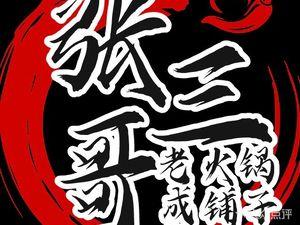 张三哥·老成都火锅·潮汕火锅