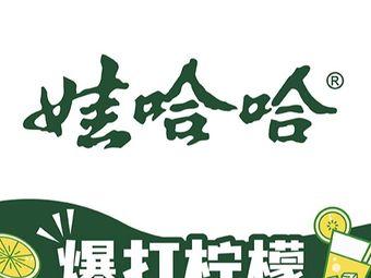 娃哈哈奶茶(SM广场店)