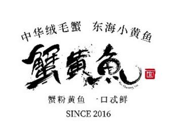 蟹黃魚·新天地(新天地店)