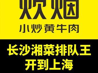 炊烟小炒黄牛肉(步步高广场店)