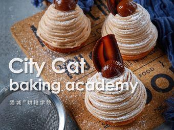 猫城烘焙学院