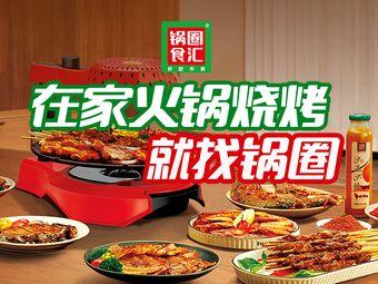 锅圈食汇火锅烧烤食材超市(茌平中心街店)