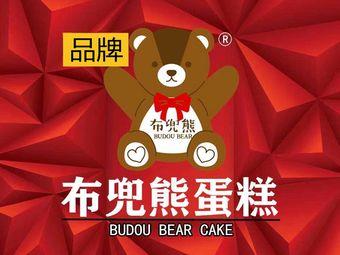 布兜熊蛋糕
