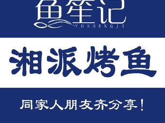 鱼笙记·湘派烤鱼(神农城店)