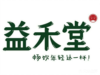 益禾堂(嘉庚店)