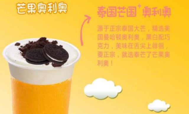 :长沙今日钱柜娱乐官网:【泰芒了】芒果奥利奥1份