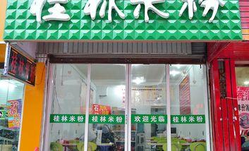 【滁州等】石记桂林米粉-美团