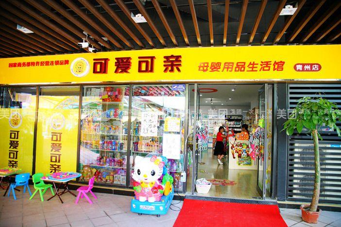 【北京可爱可亲母婴生活馆团购】可爱可亲母婴生活馆