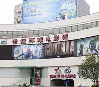 世纪环球电影城