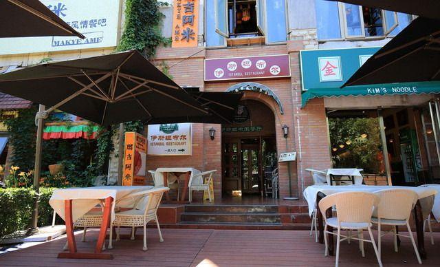 伊斯坦美食城团购地方美食什么有唐山地区图片