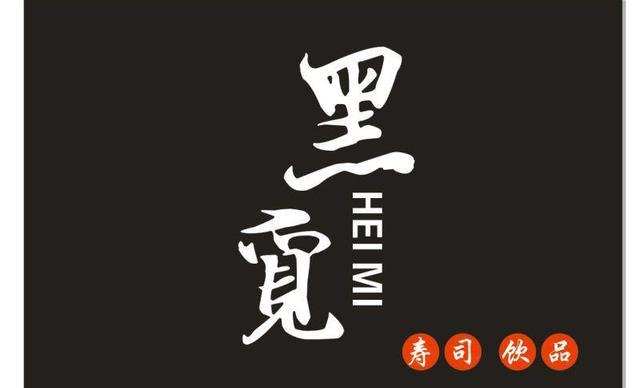 :长沙今日团购:【黑觅寿司】原味奶茶1份,提供免费WiFi