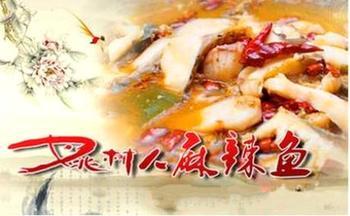 【茌平等】姚树人麻辣鱼-美团
