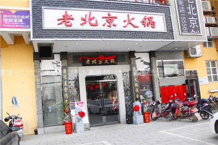 皇太极老北京火锅