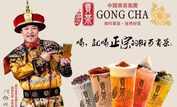 【广州等】御可贡茶-美团