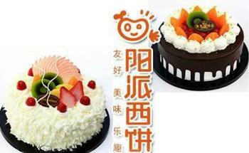 【乌苏】阳派西饼-美团