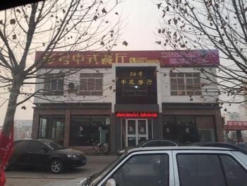 【博兴等】56号中式餐厅-美团