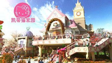 【安吉县】安吉凯蒂猫主题乐园-美团