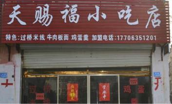 【茌平等】天赐福小吃店-美团