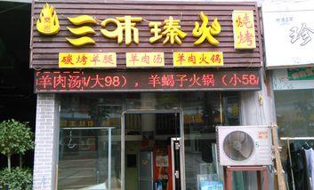 【南京】三味瑧火-美团