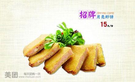 【北京月亮虾饼团购】月亮虾饼招牌月亮虾饼团购