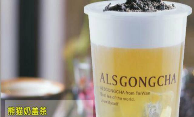 :长沙今日团购:【ALS阿里山贡茶】饮品3选1,提供免费WiFi
