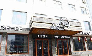 【北京】XP希鹏咖啡-美团