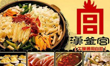 【呼和浩特】汉釜宫韩式自助烧烤涮-美团