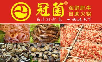 【深圳】冠菌海鲜肥牛自助火锅-美团