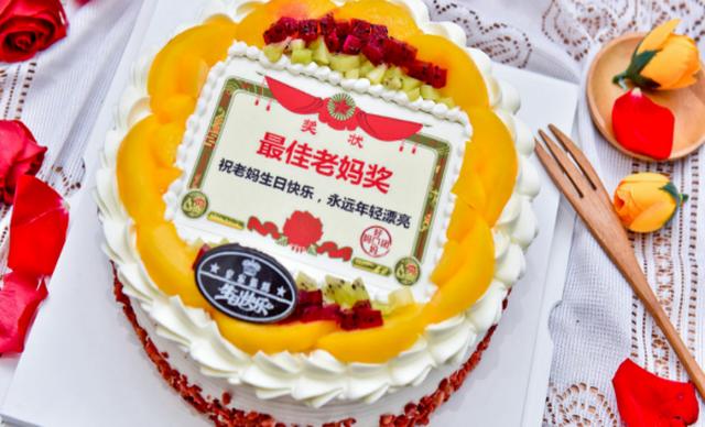 :长沙今日团购:【乐芙蛋糕】奖状蛋糕1个,约10英寸,圆形