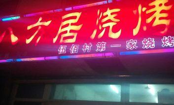 【南京】八方居烧烤-美团