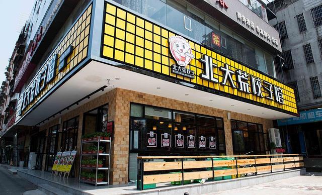 :长沙今日团购:【北大荒饺子馆】60元代金券1张,可叠加使用3张,提供免费WiFi