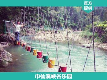 【瑞安市】巾仙溪峡谷乐园-美团